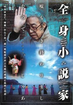 全身小説家(シアターキノ/チラシ邦画)