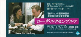 ローザ・ルクセンブルク(岩波ホール/前売半券・洋画)