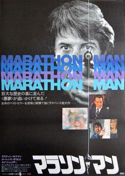 マラソン マン(ポスター洋画)