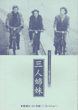 三人姉妹(プレスシート洋画)