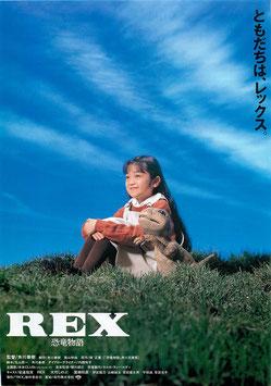 REX恐竜物語(松竹遊楽館/チラシ邦画)