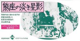熊座の淡き星影(映画半券・洋画)