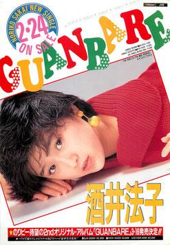 GUANBARE(セカンド・オリジナルアルバム発売/チラシ)