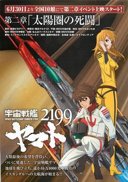 宇宙戦艦2199ヤマト 第二章「太陽圏の死闘」(チラシアニメ)