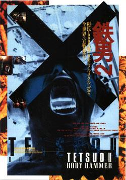 鉄男Ⅱ BODY HAMMER(シネマ11/チラシ邦画)