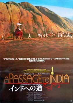 インドへの道(ポスター洋画)