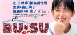 BUSU(映画半券)
