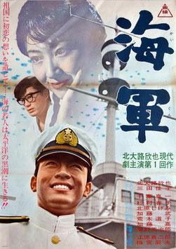 海軍(ポスター邦画)