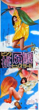 桃尻娘(立看版/ピンク映画・ポスター邦画)