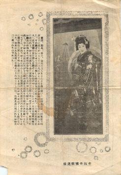 お坊吉三/春容戀の達引/戀愛風景(赤坂帝国館/チラシ邦画)