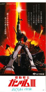 機動戦士ガンダムⅢめぐりあい宇宙(赤色/前売半券)