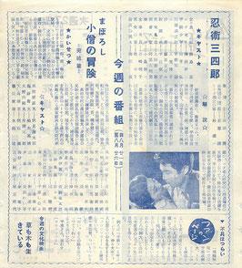 忍術三四郎/まぼろし小僧の冒険(豊橋第一東映/チラシ邦画)