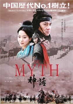 神話(THE MYTH/チラシ・アジア映画)