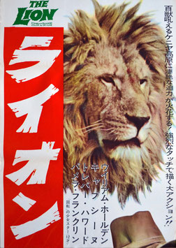 ライオン(立看版/ポスター洋画)
