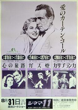 愛のカーテン・コール(ポスター洋画)