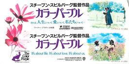 カラーパープル(ペア・チケット/映画半券・洋画)