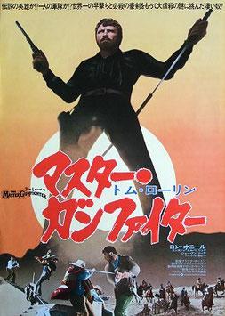 マスター・ガン・ファイター(アメリカ映画/プレスシート)