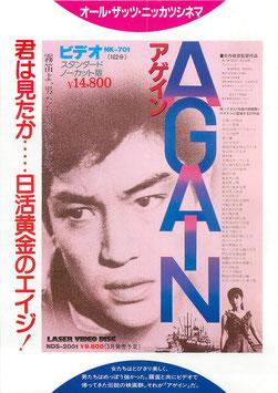 AGAIN(アゲイン/ビデオ・チラシ邦画)