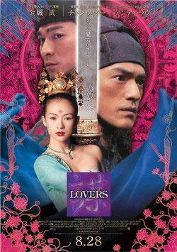 LOVERS(館名ナシ/チラシ・アジア映画)