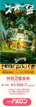 スーパーマンⅢ電子の要塞(未使用特別ご鑑賞券/シネマアポロン)