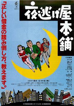 夜逃げ屋本舗(プラザ2/チラシ邦画)