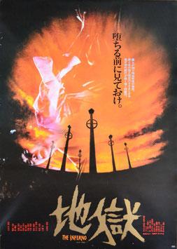 地獄(THE INFERNO/ポスター邦画)