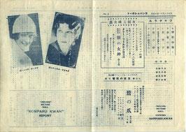 生の焔/放埒娘/表紙・グロリア・スワンソン(金春館/戦前映画プログラム)