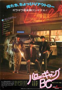 バロー・ギャング・B・C(札幌東映ホール/チラシ邦画)