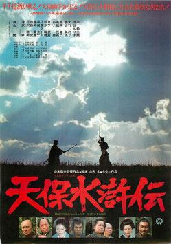 天保水滸伝(東劇/チラシ邦画)