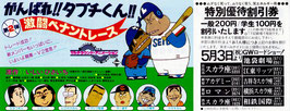 がんばれ!!タブチくん 激闘ペナントレース(日比谷スカラ座/特別割引券)