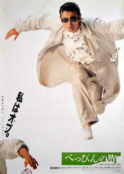 べっぴんの町(ポスター邦画/柴田恭兵両手を広げ跳躍)
