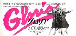 グロリア(映画半券・洋画)