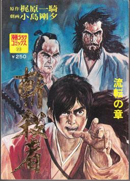 斬殺者 流転の章(漫画ゴラクコミックス23/まんが)