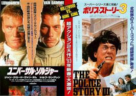 ユニバーサル・ソルジャー/ポリス・ストーリー3(スカラ座/チラシ洋画)