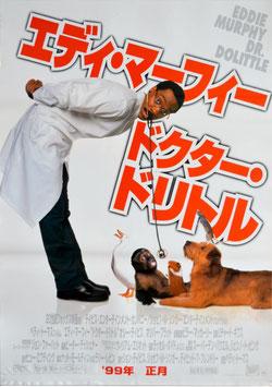 ドクター・ドリトル(ポスター洋画)