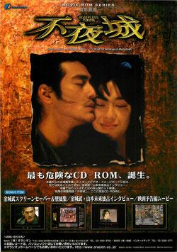 不夜城(CD-ROM販売/オラシオン・チラシ・アジア映画)