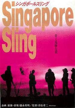 シンガポールスリング(松竹遊楽館/チラシ邦画)