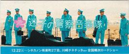 迷子の警察音楽隊(宣材・チラシ)