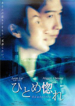 ひとめ惚れ(札幌劇場/チラシ・アジア映画)