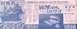 対馬丸/トビウオのぼうやはびょうきです(札幌市民会館/割引券)