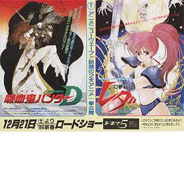 吸血鬼ハンターD(バンパイヤ)/幻夢戦記 レダ(アニメ映画チラシ)