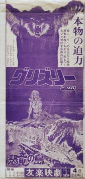 グリズリー/恐竜の島(友楽映劇/ビラチラシ洋画)