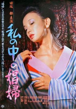 私の中の娼婦(田坂都/ピンク映画ポスター)