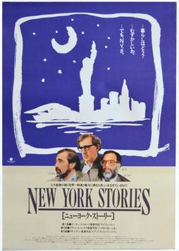 ニューヨーク・ストーリー(ポスター洋画)