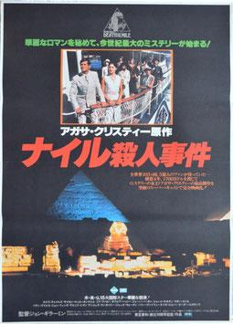ナイル殺人事件(青く浮かぶピラミッド/ポスター洋画)