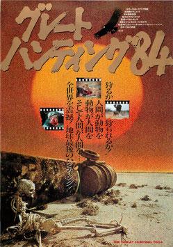 グレート・ハンティング'84(札幌東映パラス/チラシ洋画)