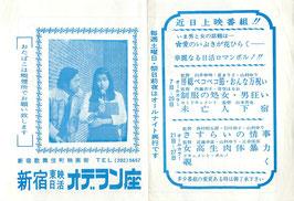 バージンブルース/あばよダチ公(新宿オデヲン座/チラシ邦画)