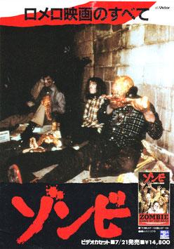 ロメロ映画のすべて(ビデオカセット発売/チラシ洋画)
