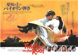 屋根の上のバイオリン弾き(有楽座/チラシ洋画)