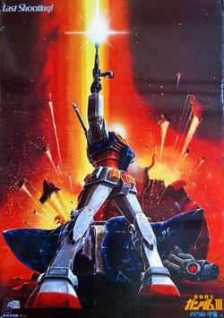 機動戦士ガンダム III めぐりあい宇宙(右手に銃を突き上げるガンダム/ポスター・アニメ)